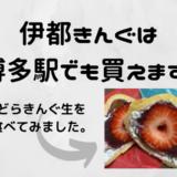 【伊都きんぐは博多駅でも買えます!】どらきんぐ生を食べてみました。