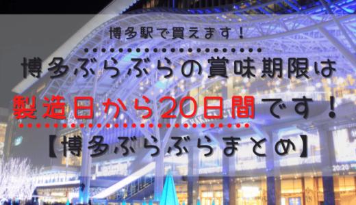 博多ぶらぶらの賞味期限は製造日から20日間です!【博多ぶらぶらまとめ】